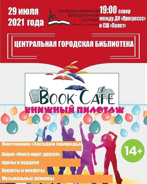 Бук-кафе «Книжный пилотаж» собирает друзей
