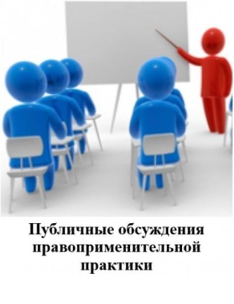 Во Владивостоке пройдут публичные обсуждения результатов правоприменительной практики органов надзорной деятельности Главного управления МЧС России по Приморскому краю за 2019 год