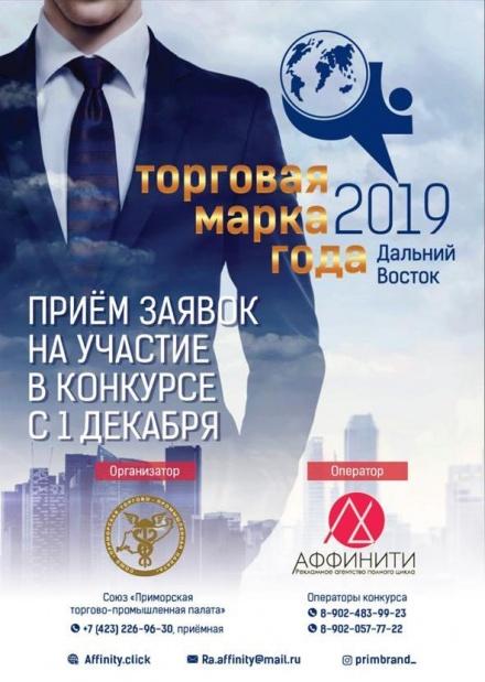 ООО «Кофе Машина» - соискатель Премии «Торговая марка 2019 года»